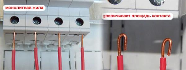 Благодаря такому соединения расширяется площадь взаимодействия контакта с зажимом, это позволит избежать проблем с функционированием автомата