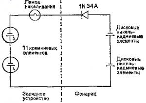 Схема солнечного фонарика