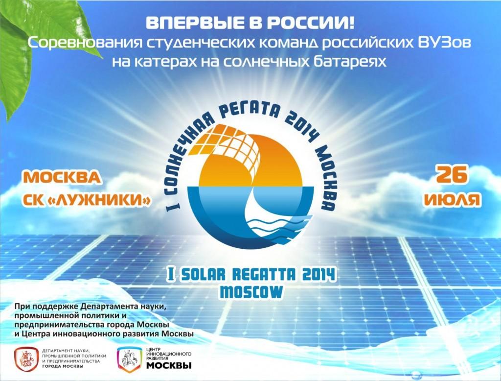 Московская солнечная регата