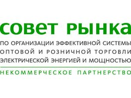 НП Совет рынка