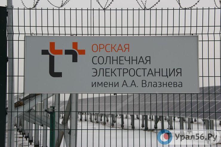 Орская СЭС