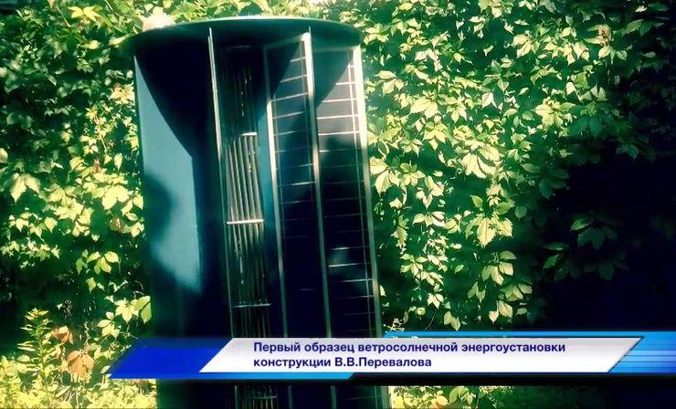 Ветросолнечная у становка В.В.Перевалова