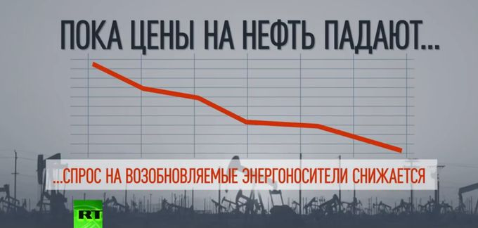Дешёвая нефть снижает спрос на альтернативные источники энергии  Оригинал новости RT на русском: https://russian.rt.com/article/152247