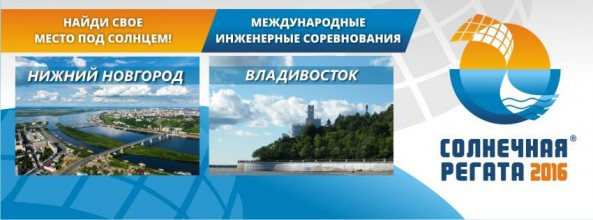 Солнечная регата 2016 Владивосток