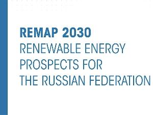 Перспективы развития возобновляемой энергетики для Российской Федерации