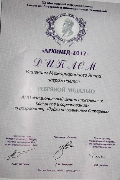 Московский Международный Салон изобретений и инновационных технологий «Архимед».