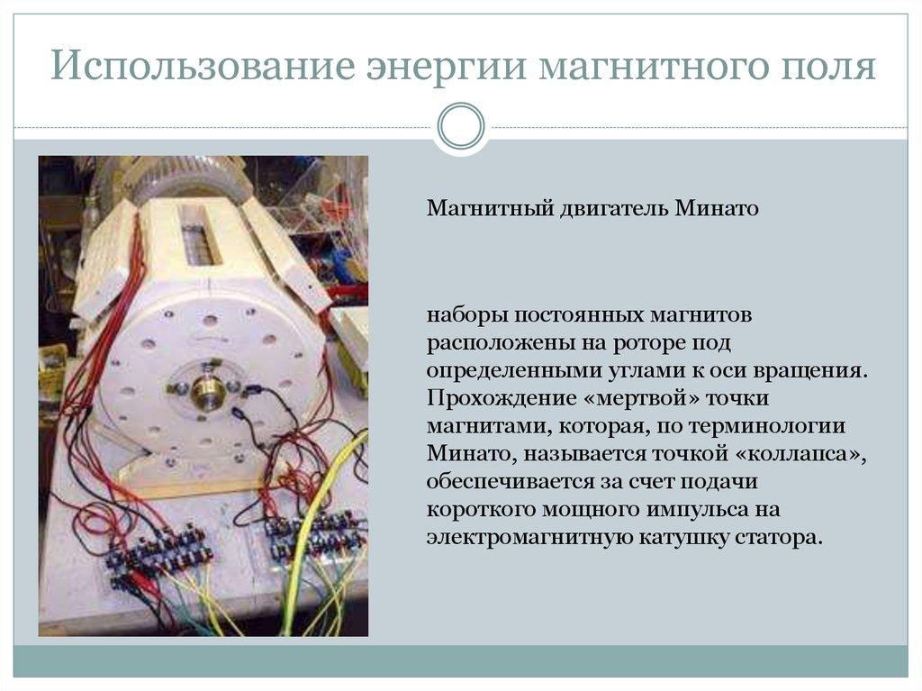 магнитный двигатель Минато