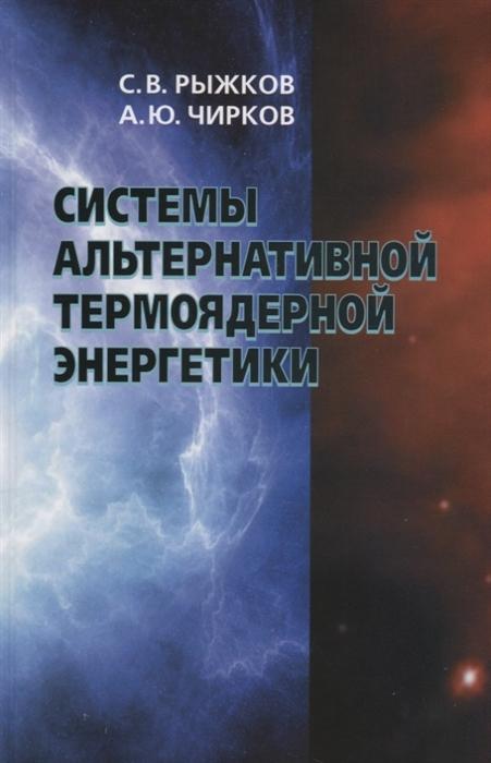 Рыжков, Чирков: Системы альтернативной термоядерной энергетики