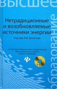 Денисов, Денисова, Гутенев: Нетрадиционные и возобновляемые источники энергии: учебное пособие