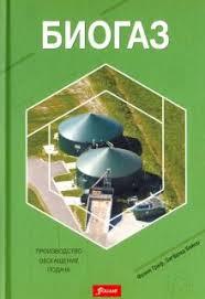 Граф, Байор: Биогаз. Производство, обогащение, подача