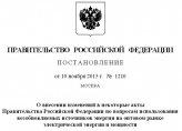 В России простимулируют использование возобновляемых источников энергии