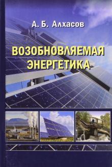 Абдуманап Алхасов: Возобновляемая энергетика