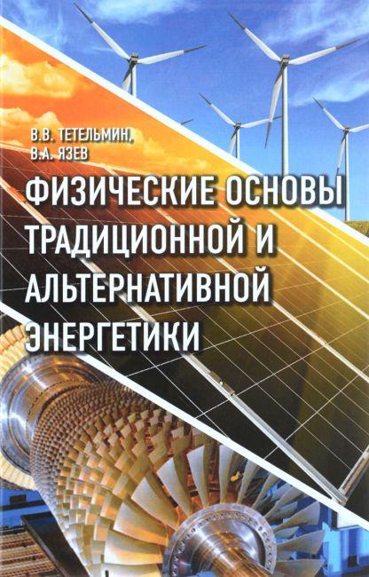 Тетельмин, Язев: Физические основы традиционной и альтернативной энергетики