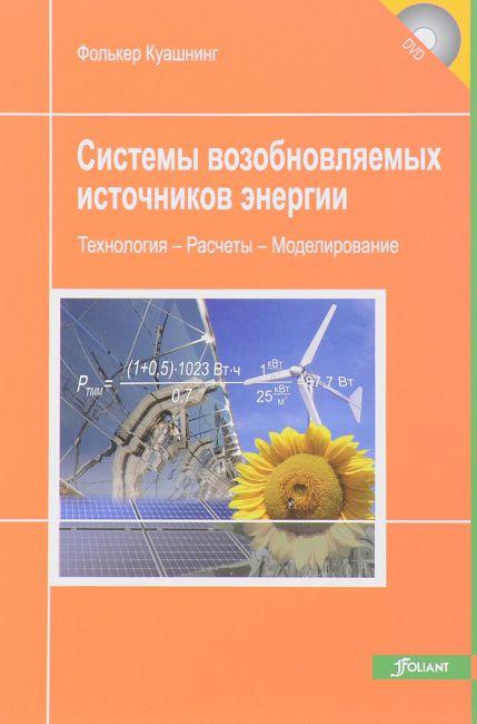 Фолькер Куашнинг: Системы возобновляемых источников энергии. Технологии. Расчеты. Моделирование
