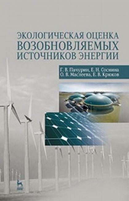 Пачурин, Соснина: Экологическая оценка возобновляемых источников энергии