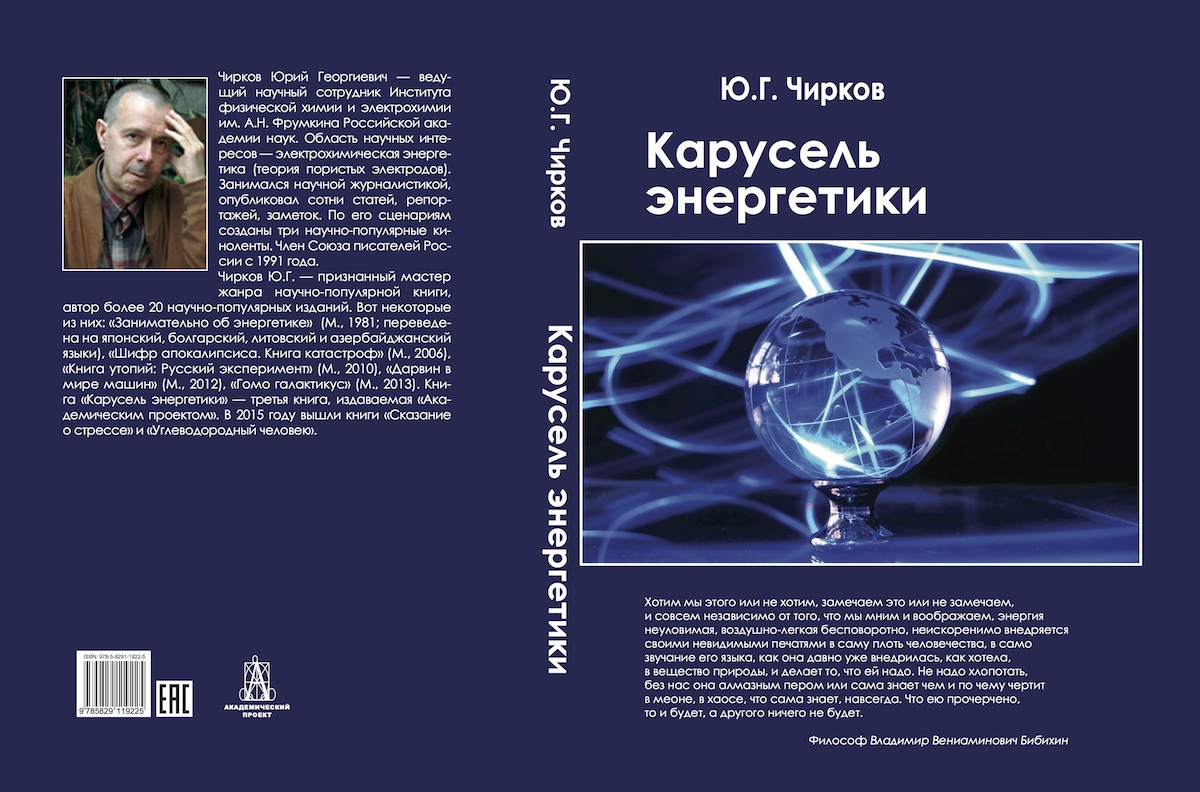 Юрий Чирков: Карусель энергетики